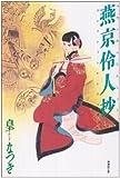 燕京伶人抄 (潮漫画文庫)