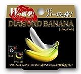 メタボリック ダイヤモンドバナナ 1DAYパック