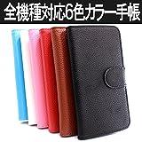 モバイルプラス freetel SAMURAI KIWAMI 専用 シムフリー スライド式 手帳カバー ケース カバー (ブラック) フリーテル 侍 極 サムライ キワミ