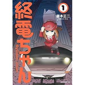 終電ちゃん(1) (モーニングコミックス) [Kindle版]