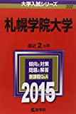 札幌学院大学 (2015年版大学入試シリーズ)