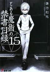 とある魔術の禁書目録(インデックス)〈15〉 (電撃文庫)