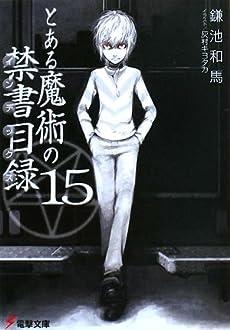 とある魔術の禁書目録(インデックス) (15) (電撃文庫)