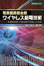 電界磁界結合型ワイヤレス給電技術 -電磁誘導・共鳴送電の理論と応用- (設計技術シリーズ)