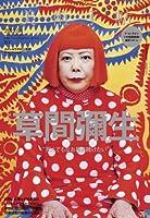 美術手帖 2012年 04月号 [雑誌]