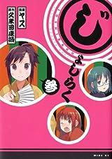 久米田康治のカラーが強くなった落語コメディ「じょしらく」第3巻