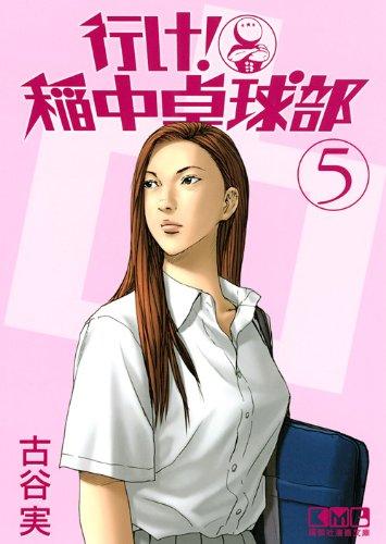 行け! 稲中卓球部(5) (講談社漫画文庫 ふ 7-5)