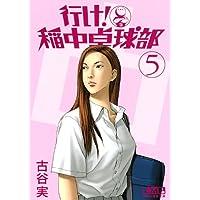 行け! 稲中卓球部(5) (講談社漫画文庫 ふ)