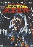 MGM HOLLYWOOD CLASSICS 未来世界[DVD]