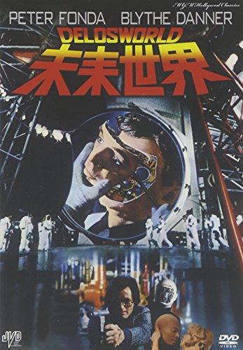 未来世界 [DVD]