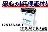 液別バッテリー12N12A4A1YB12AACB12AA互換