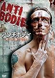 ANTIBODIES-アンチボディ- (死への駆け引き) [DVD]