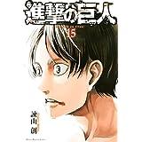 Amazon.co.jp: 進撃の巨人(15) 電子書籍: 諫山創: Kindleストア