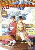ハロー!チャンネル Vol.2  カドカワムック
