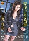 特命巨乳女教師~白濁に濡れた報告書~ [DVD]