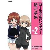 ガールズ&パンツァー絵コンテ集 Vol.2