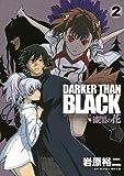 DARKER THAN BLACK~漆黒の花 2 (ヤングガンガンコミックス)