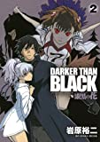 DARKER THAN BLACK~漆黒の花 2