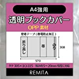 REMITA 透明ブックカバー A4強用(例:楽譜・美術書など) 15枚 OPP素材 BC15A4HOP