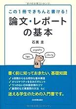 この1冊できちんと書ける!  論文・レポートの基本