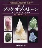 ポケット版 ブック・オブ・ストーン―石のスピリチュアル事典