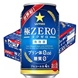 サッポロ 極ZERO 350ml×24本