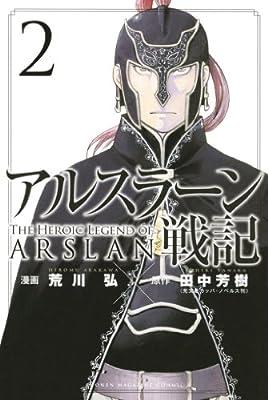アルスラーン戦記(2) (少年マガジンコミックス)