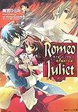 Romeo×Juliet / 雨宮 ひとみ のシリーズ情報を見る