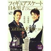 日本男子フィギュアスケートFan Book Cutting Edge 2012 (SJセレクトムック No. 5 SJ sports)