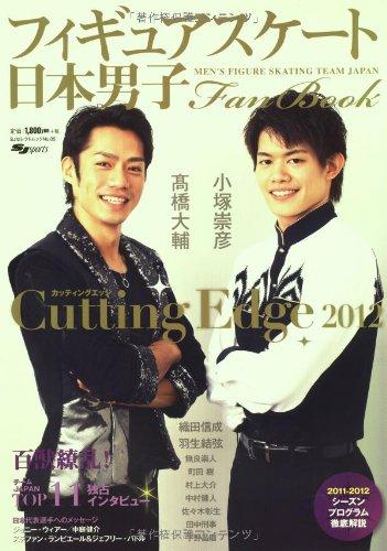 日本男子フィギュアスケート・FanBook Cutting Edge2012 (SJセレクトムック No. 5 SJ sports) [大型本] / スキージャーナル (刊)