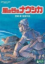 風の谷のナウシカ [DVD] (2003)