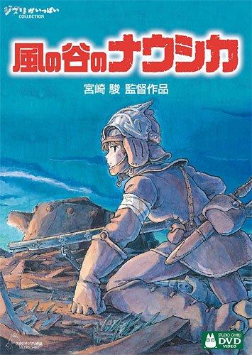 風の谷のナウシカ [DVD] (英語字幕版)