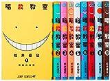 暗殺教室 コミック 1-9巻セット (ジャンプコミックス)