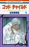 ゴッドチャイルド (8) (花とゆめCOMICS―伯爵カインシリーズ)