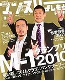 マンスリーよしもとPLUS (プラス) 2011年 03月号 [雑誌]