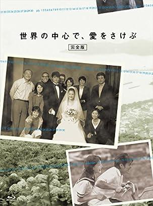 世界の中心で、愛をさけぶ (完全版) Blu-ray BOX