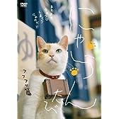 にゃらん たび フフフッ篇 [DVD]