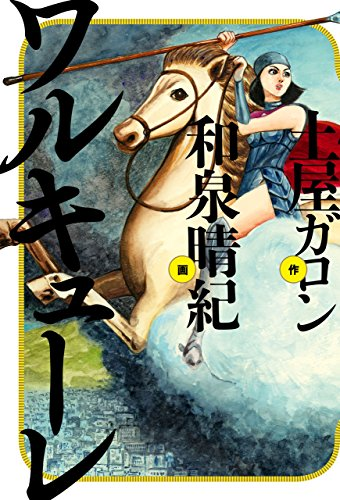 ワルキューレ<ワルキューレ> (ビームコミックス)