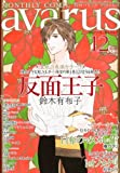 COMIC avarus (コミック アヴァルス) 2012年 12月号 [雑誌]