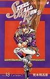 STEEL BALL RUN 18―ジョジョの奇妙な冒険part 7 涙の乗車券 (ジャンプコミックス)