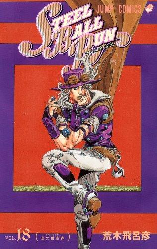 STEEL BALL RUN vol.18—ジョジョの奇妙な冒険Part7 (ジャンプコミックス)