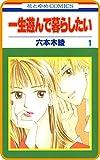 【プチララ】一生遊んで暮らしたい story02 (花とゆめコミックス)