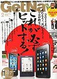 GET Navi (ゲットナビ) 2011年 02月号 [雑誌]