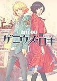 ゲニウス・ロキ 1 (ヤングジャンプコミックス)