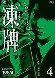 凍牌~裏レート麻雀闘牌録~ Vol.4[DVD]