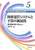財政運営システムと予算の新展開 (シリーズ 地方税財政の構造改革と運営)