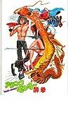 映画パンフレット 「ドランクモンキー-酔拳-」 主演 ジャッキー・チェン