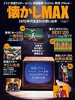 懐かしMAX (ベストムックシリーズ・87)