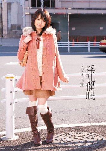 淫乱催眠 ノゾミ 19歳 愛内希 乱丸 [DVD]