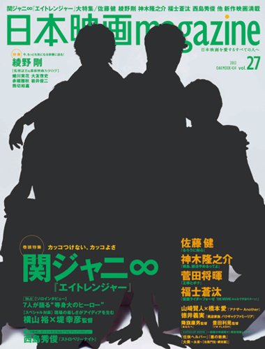 日本映画magazine Vol.27 (OAK MOOK 434)